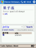 Chinese Dictionary (Windows Mobile) 1.2