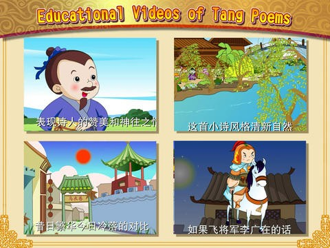 100 Tang Dynasty Chinese Poems for Children (3) VB Download