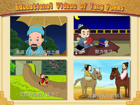 100 Tang Dynasty Chinese Poems for Children (4) VB Download