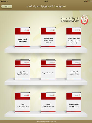 Abu Dhabi Judicial Department E-Library Download