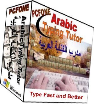 Arabic Keyboard Typing Tutor Download