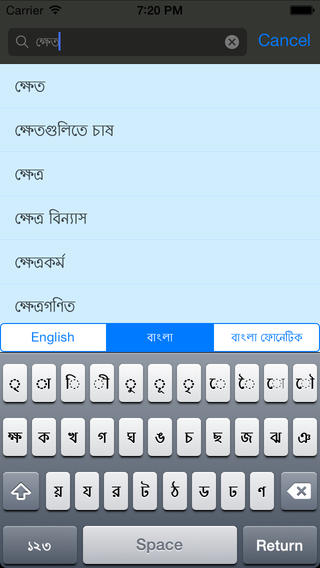 Bangla Dictionary + Download