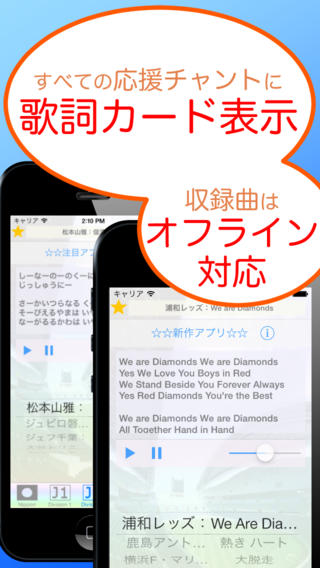 ChantNippon(Football and Soccer chant free app, Japan and Jleague version) Download