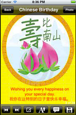 Chinese Birthday E-cards.Happy Birthday Cards. Download