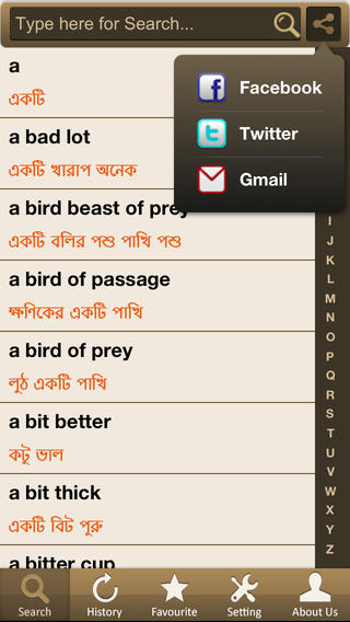 English Bengali Dictionary Download