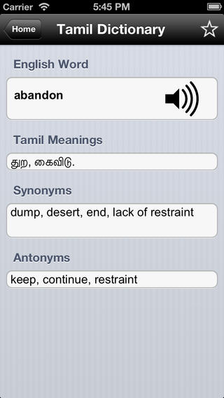 English to Tamil Dictionary Download