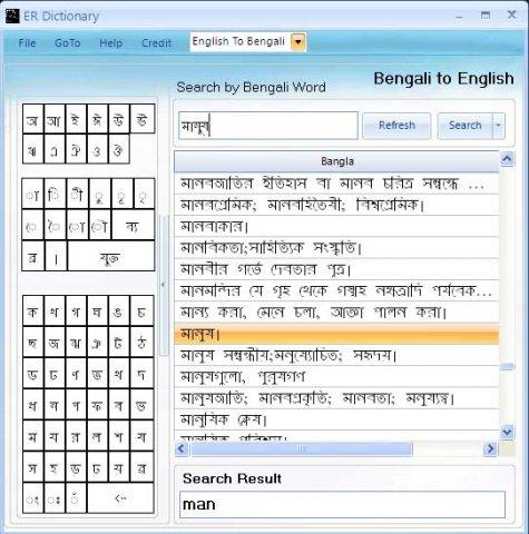 ER English to Bengali Dictionary Download