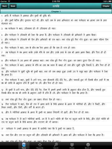 Hindi bible for iPad Download