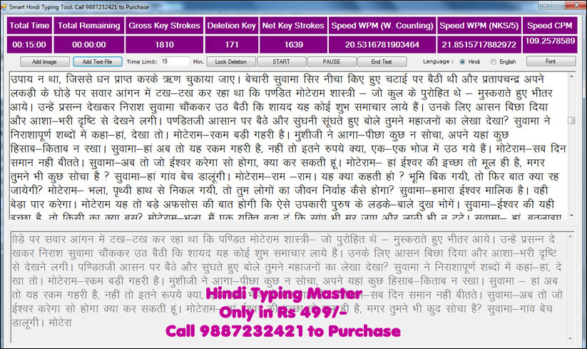 Hindi English Typing Tool Download