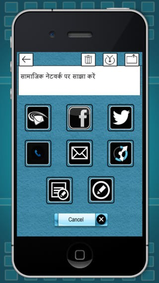 Hindi Keyboard For iOS6 & iOS7 Download