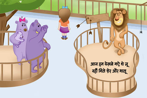 Hindi Nursery Rhymes Vol.1 for iPhone Download