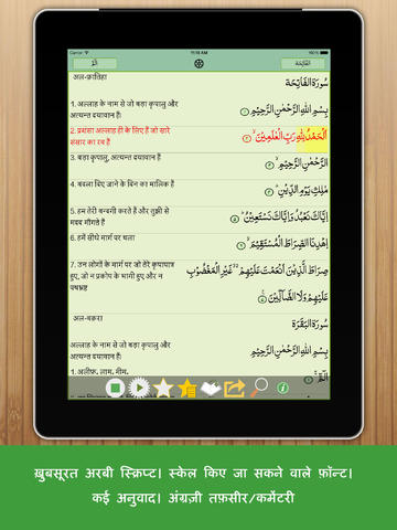 Hindi Quran Majeed Download