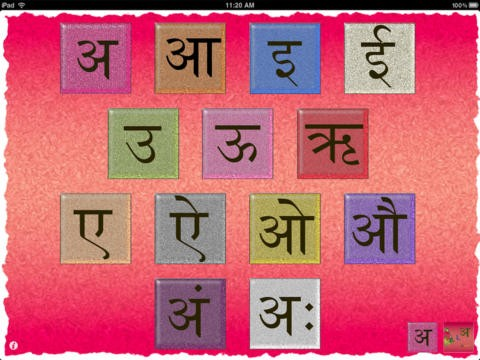 Hindi Vowels Download
