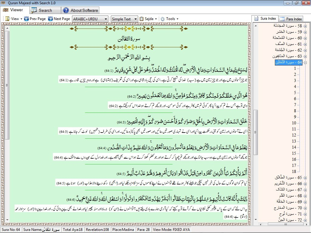 Holy Quran Software Download