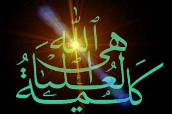 Islamicsaver - Islamic Calligraphy scree Download