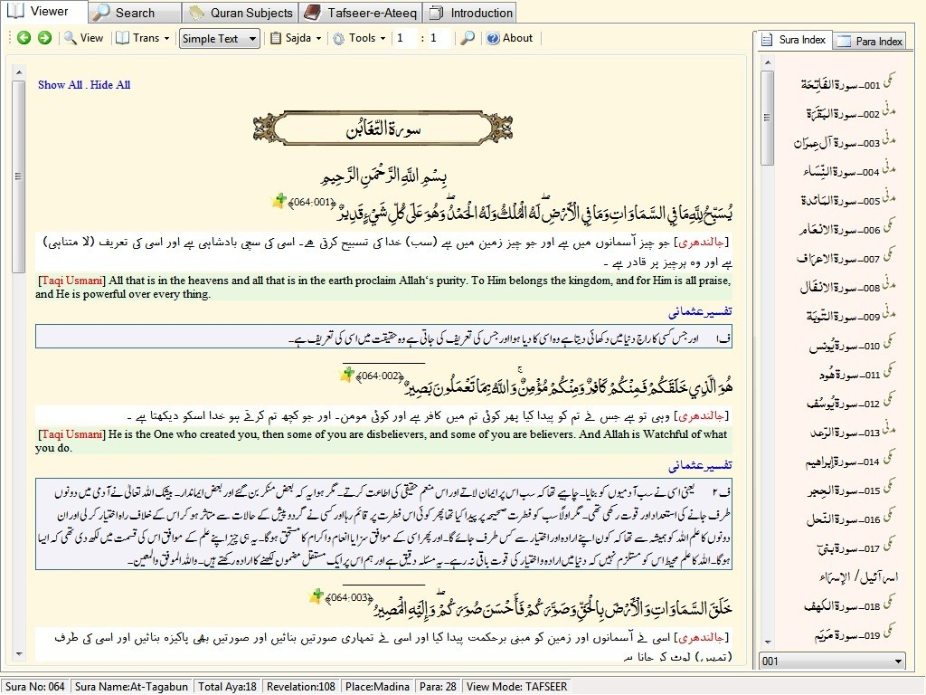 Quran with Tafseer Download