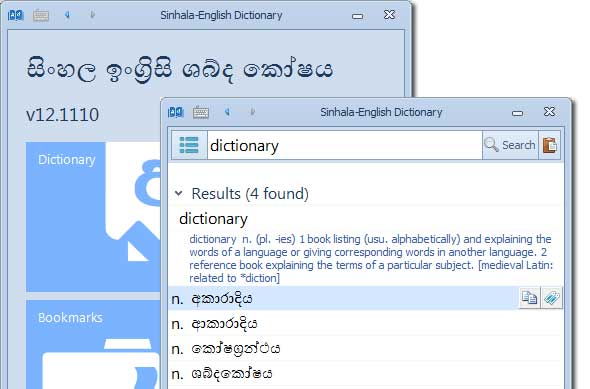 Sinhala - English Dictionary Download