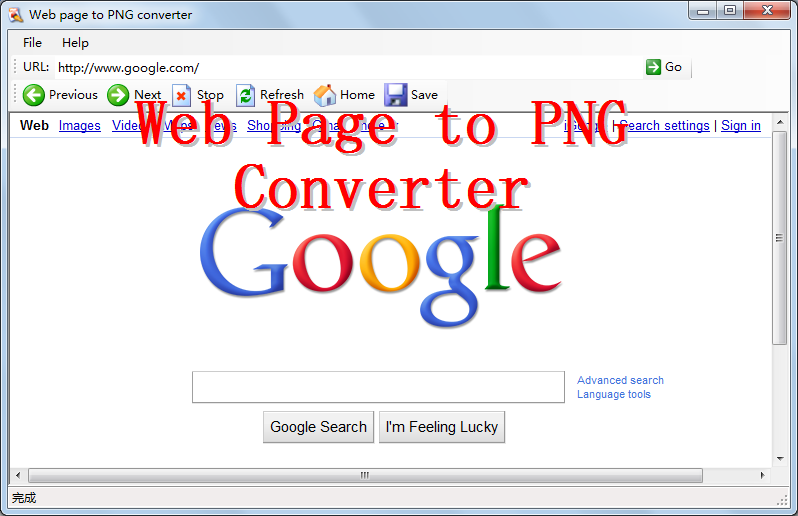 Web Page To PNG Converter Download