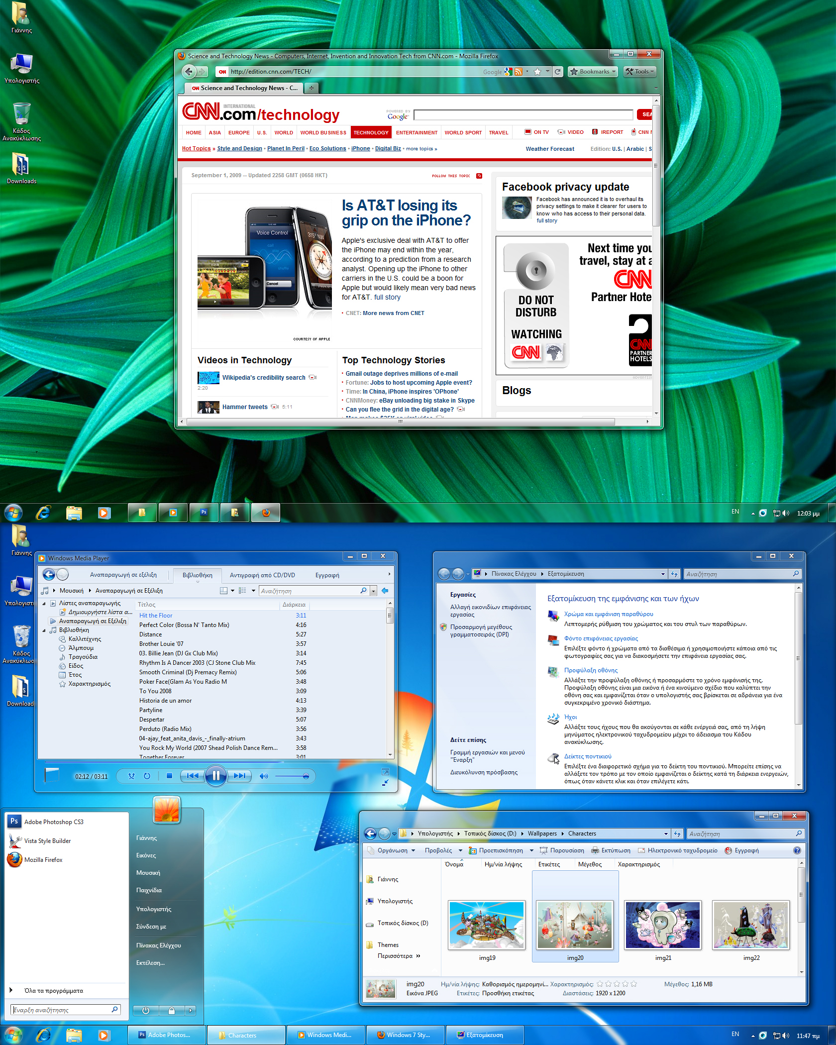 Windows 7 Style For Download